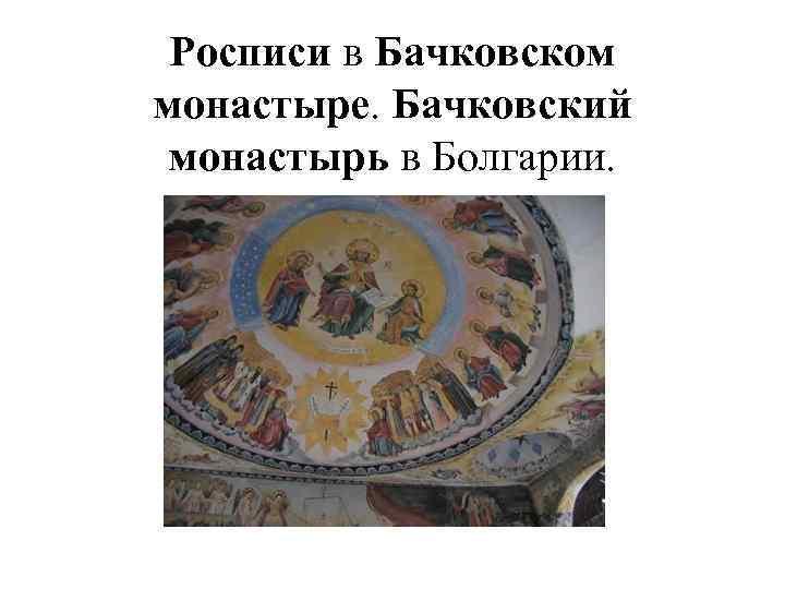 Росписи в Бачковском монастыре. Бачковский монастырь в Болгарии.