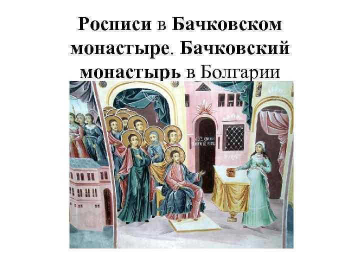 Росписи в Бачковском монастыре. Бачковский монастырь в Болгарии