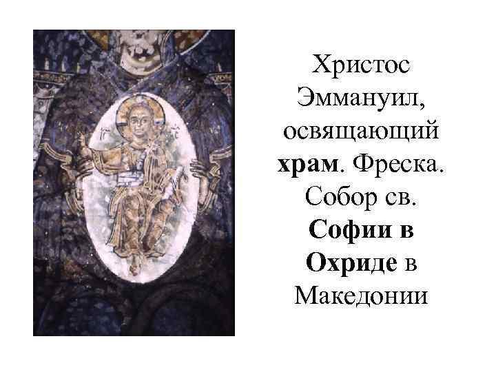 Христос Эммануил, освящающий храм. Фреска. Собор св. Софии в Охриде в Македонии