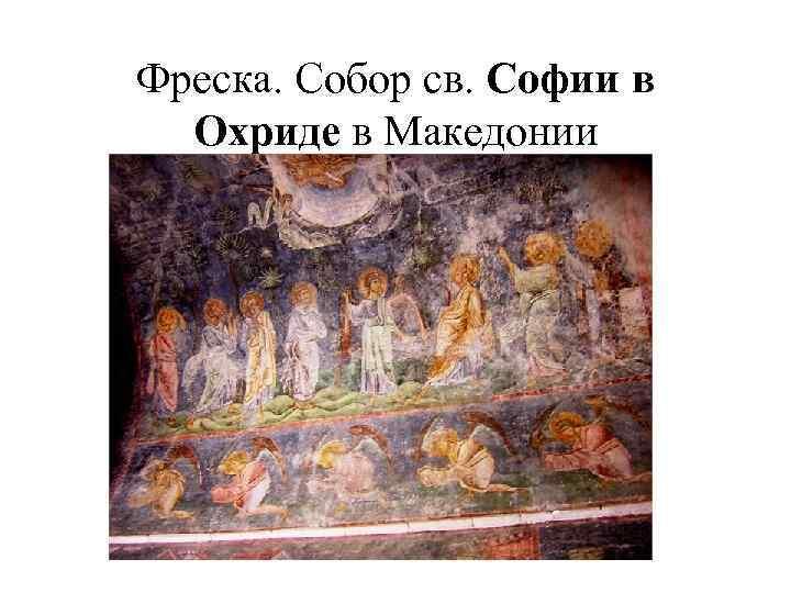 Фреска. Собор св. Софии в Охриде в Македонии