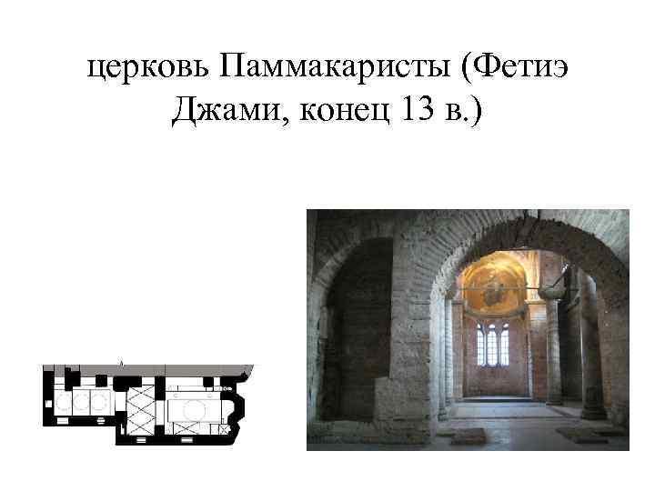 церковь Паммакаристы (Фетиэ Джами, конец 13 в. )