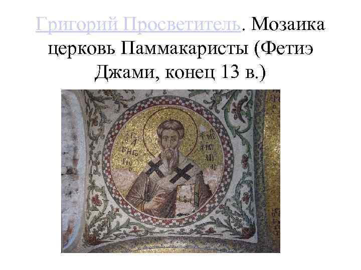 Григорий Просветитель. Мозаика церковь Паммакаристы (Фетиэ Джами, конец 13 в. )