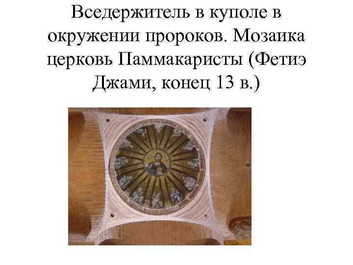 Вседержитель в куполе в окружении пророков. Мозаика церковь Паммакаристы (Фетиэ Джами, конец 13 в.