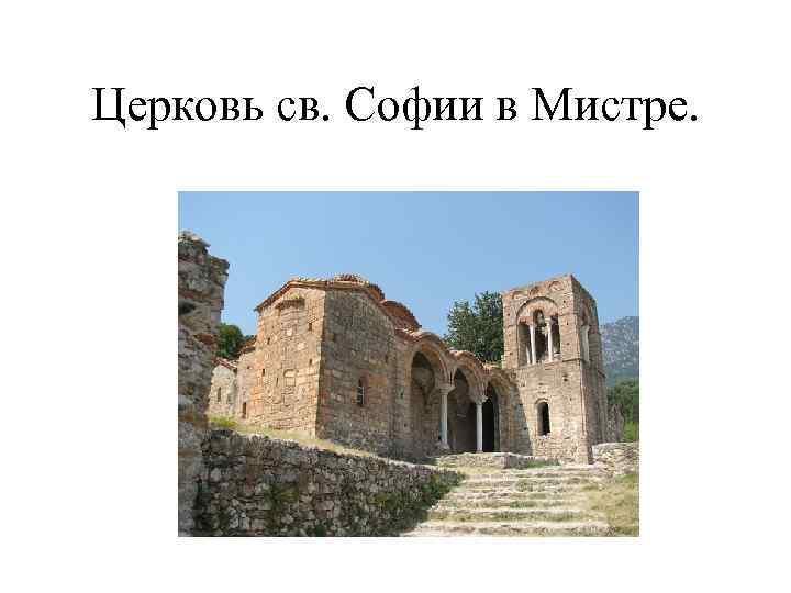 Церковь св. Софии в Мистре.
