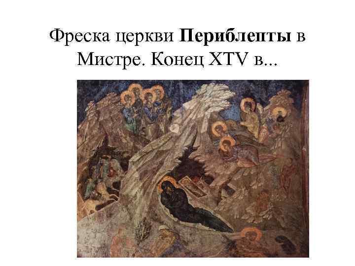 Фреска церкви Периблепты в Мистре. Конец XTV в. . .