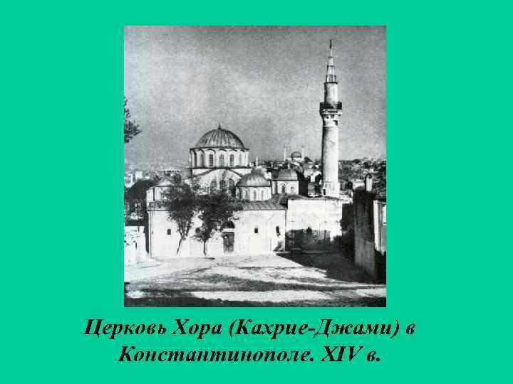 Церковь Хора (Кахрие-Джами) в Константинополе. XIV в.