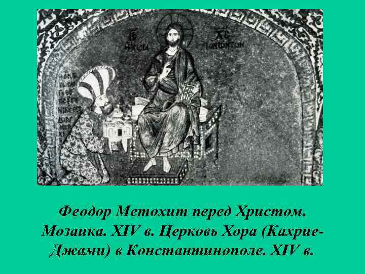 Феодор Метохит перед Христом. Мозаика. XIV в. Церковь Хора (Кахрие. Джами) в Константинополе. XIV
