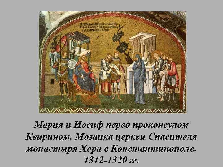 Мария и Иосиф перед проконсулом Квирином. Мозаика церкви Спасителя монастыря Хора в Константинополе. 1312