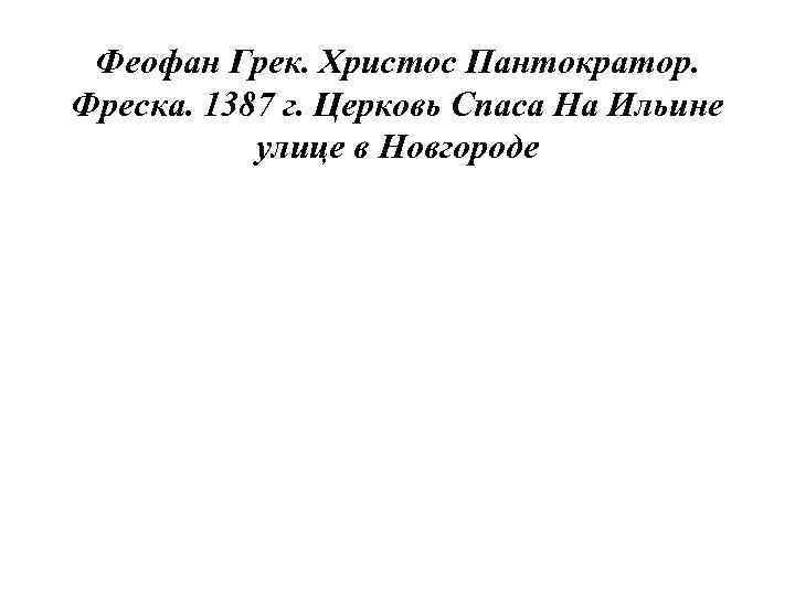 Феофан Грек. Христос Пантократор. Фреска. 1387 г. Церковь Спаса На Ильине улице в Новгороде