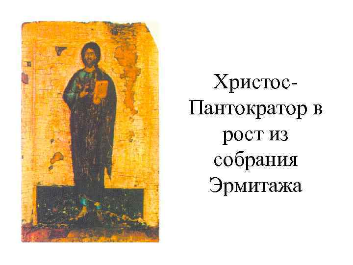Христос. Пантократор в рост из собрания Эрмитажа