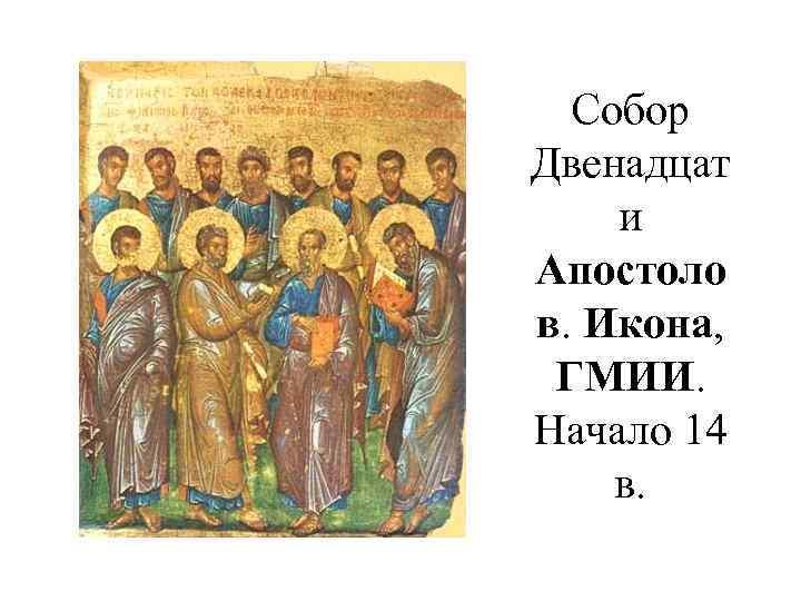 Собор Двенадцат и Апостоло в. Икона, ГМИИ. Начало 14 в.