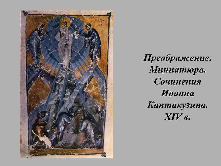 Преображение. Миниатюра. Сочинения Иоанна Кантакузина. XIV в.