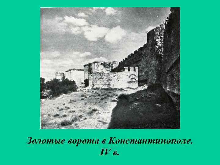 Золотые ворота в Константинополе. IV в.