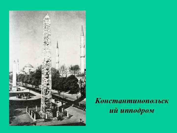 Константинопольск ий ипподром