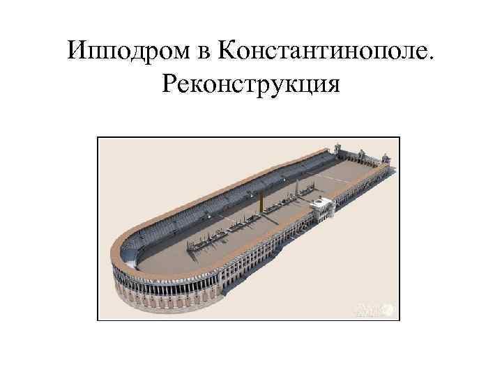 Ипподром в Константинополе. Реконструкция