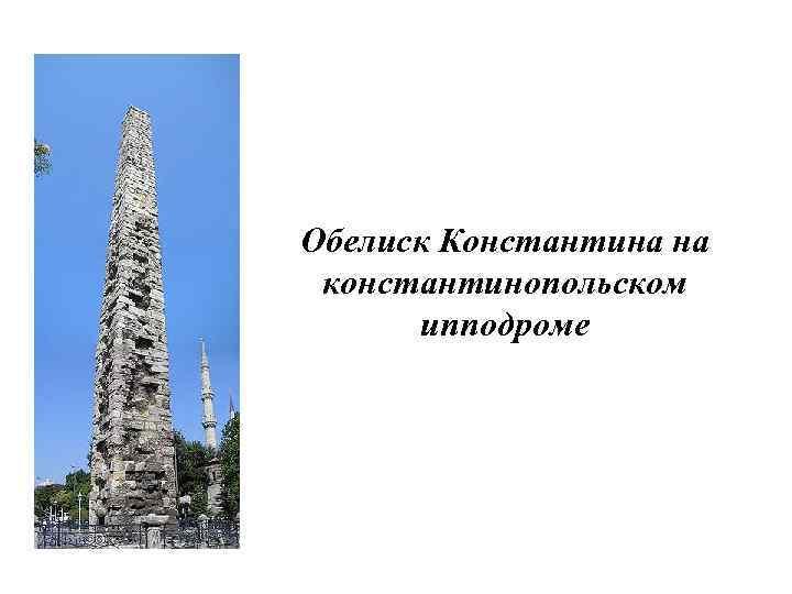 Обелиск Константина на константинопольском ипподроме