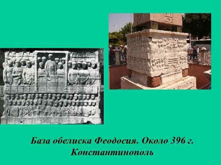 База обелиска Феодосия. Около 396 г. Константинополь