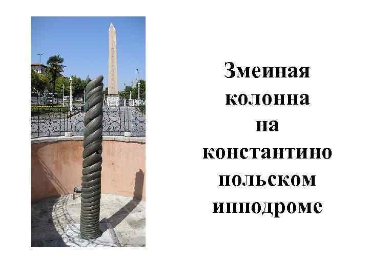 Змеиная колонна на константино польском ипподроме