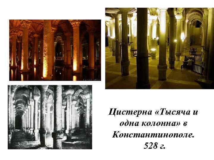 Цистерна «Тысяча и одна колонна» в Константинополе. 528 г.