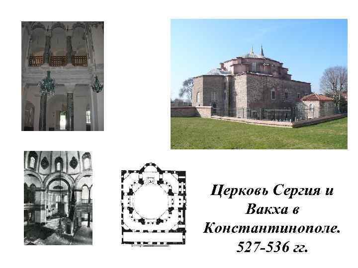 Церковь Сергия и Вакха в Константинополе. 527 -536 гг.