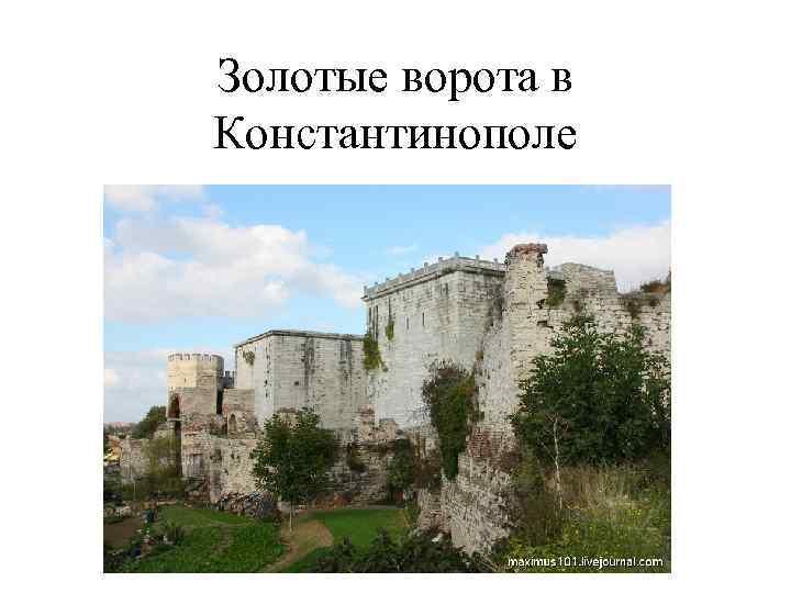 Золотые ворота в Константинополе