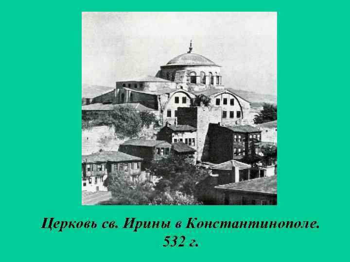 Церковь св. Ирины в Константинополе. 532 г.