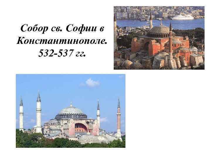Собор св. Софии в Константинополе. 532 -537 гг.