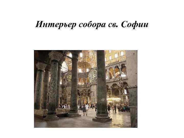Интерьер собора св. Софии