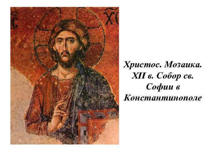 Христос. Мозаика. XII в. Собор св. Софии в Константинополе