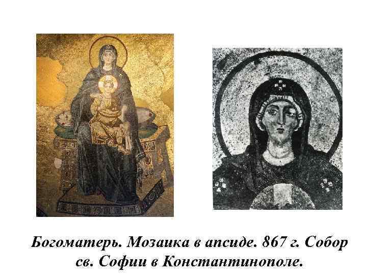 Богоматерь. Мозаика в апсиде. 867 г. Собор св. Софии в Константинополе.