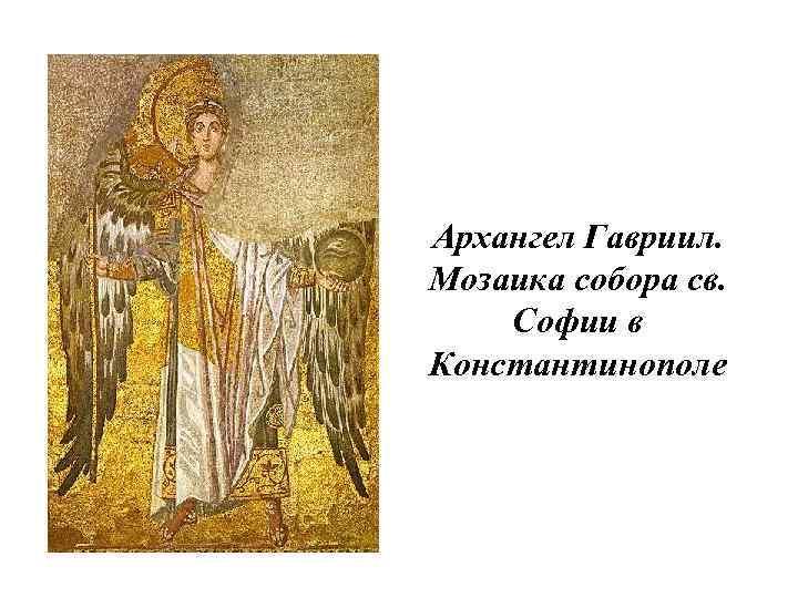 Архангел Гавриил. Мозаика собора св. Софии в Константинополе