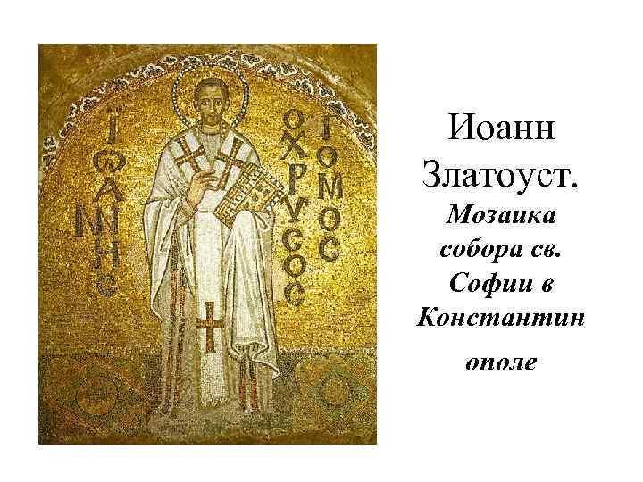 Иоанн Златоуст. Мозаика собора св. Софии в Константин ополе