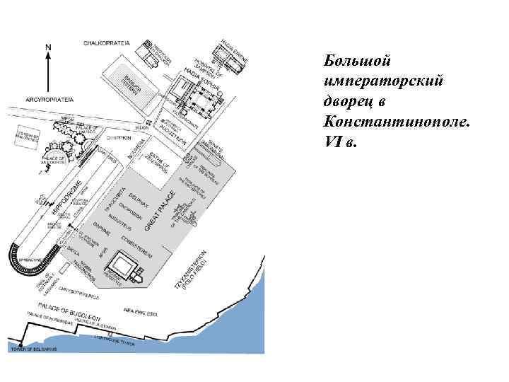 Большой императорский дворец в Константинополе. VI в.