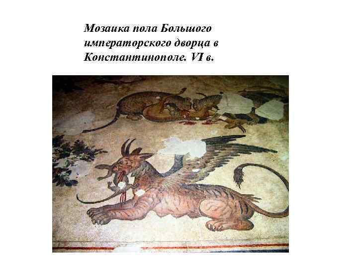 Мозаика пола Большого императорского дворца в Константинополе. VI в.