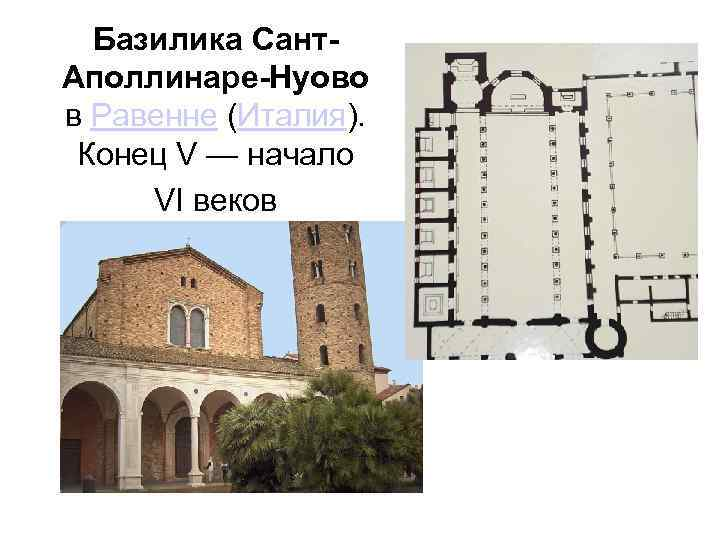 Базилика Сант. Аполлинаре-Нуово в Равенне (Италия). Конец V — начало VI веков