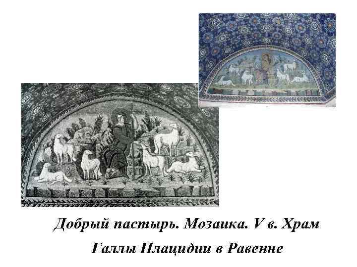 Добрый пастырь. Мозаика. V в. Храм Галлы Плацидии в Равенне