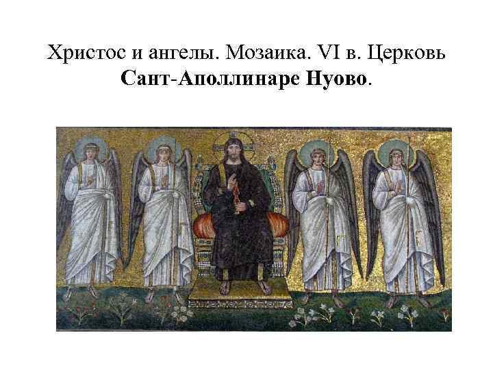 Христос и ангелы. Мозаика. VI в. Церковь Сант-Аполлинаре Нуово.