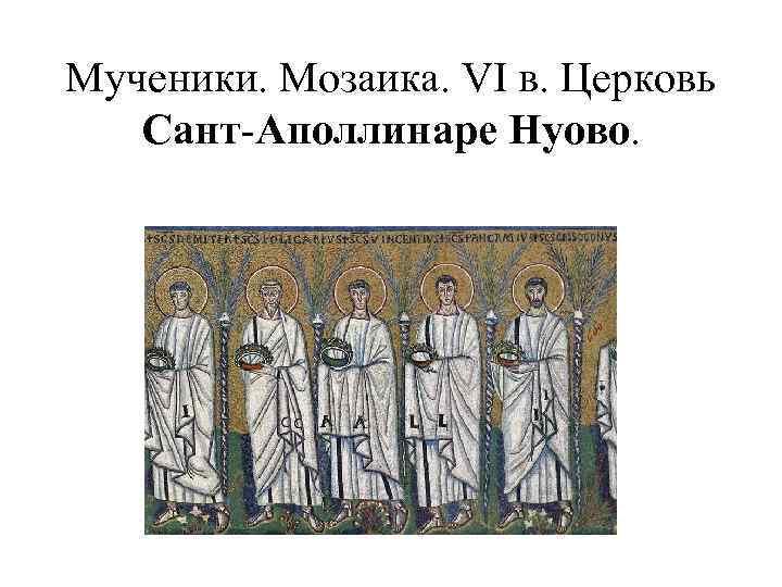 Мученики. Мозаика. VI в. Церковь Сант-Аполлинаре Нуово.