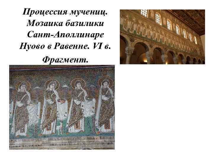 Процессия мучениц. Мозаика базилики Сант-Аполлинаре Нуово в Равенне. VI в. Фрагмент.