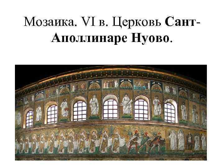 Мозаика. VI в. Церковь Сант. Аполлинаре Нуово.