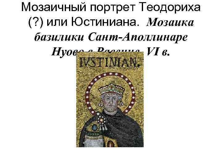 Мозаичный портрет Теодориха (? ) или Юстиниана. Мозаика базилики Сант-Аполлинаре Нуово в Равенне. VI