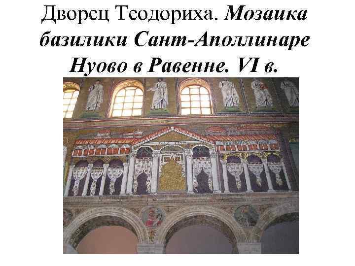 Дворец Теодориха. Мозаика базилики Сант-Аполлинаре Нуово в Равенне. VI в.