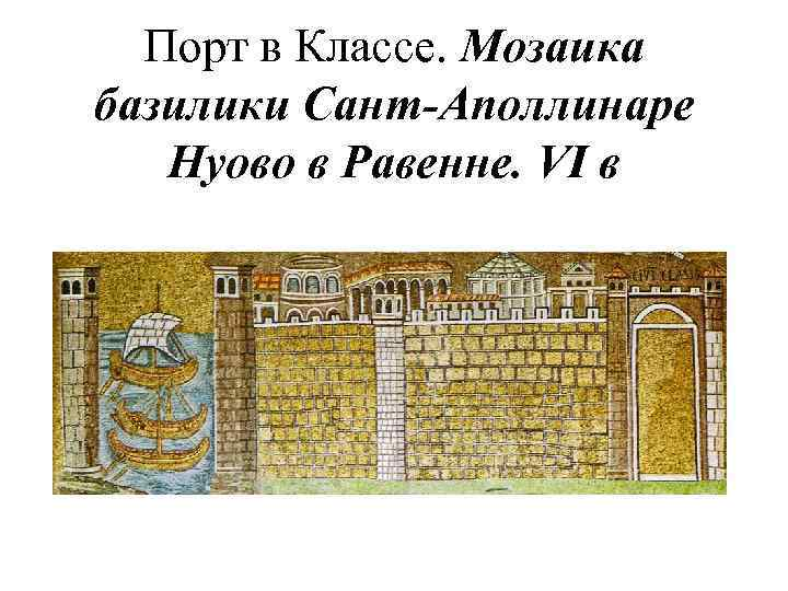 Порт в Классе. Мозаика базилики Сант-Аполлинаре Нуово в Равенне. VI в