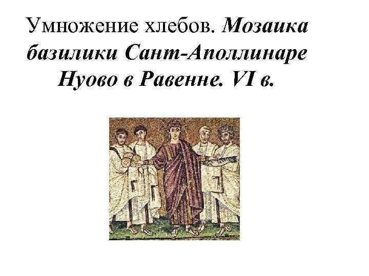 Умножение хлебов. Мозаика базилики Сант-Аполлинаре Нуово в Равенне. VI в.