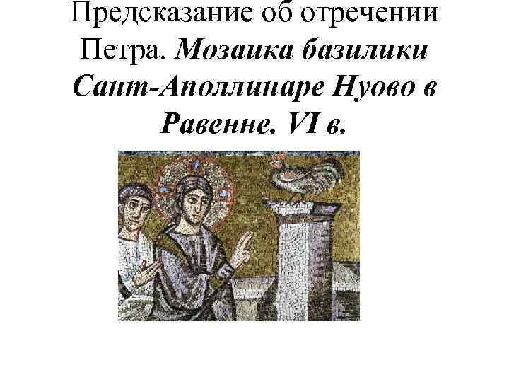 Предсказание об отречении Петра. Мозаика базилики Сант-Аполлинаре Нуово в Равенне. VI в.