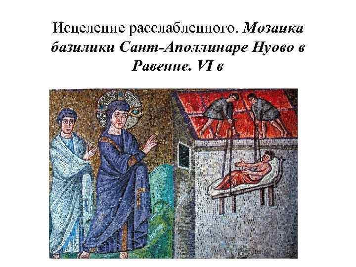 Исцеление расслабленного. Мозаика базилики Сант-Аполлинаре Нуово в Равенне. VI в