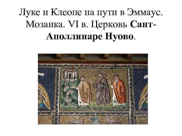 Луке и Клеопе на пути в Эммаус. Мозаика. VI в. Церковь Сант. Аполлинаре Нуово.