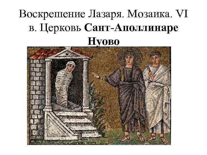 Воскрешение Лазаря. Мозаика. VI в. Церковь Сант-Аполлинаре Нуово