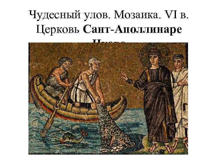 Чудесный улов. Мозаика. VI в. Церковь Сант-Аполлинаре Нуово
