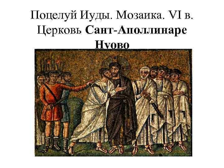 Поцелуй Иуды. Мозаика. VI в. Церковь Сант-Аполлинаре Нуово